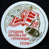 Краснодар. СШ № 30, 50 лет (?), 1996 год.
