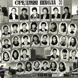Краснодар. СШ№30, 8Б класс, 1989 год