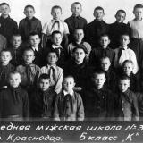 """Краснодар. СШ №34, 5 """"К"""" класс, 1949 год."""