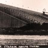 "Краснодар. Стадион ""Динамо"" Трибуна. 1933г."