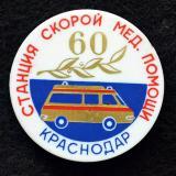 Краснодар. Станция скорой медицинской помощи, 60 лет. 1989 год