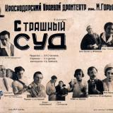 Краснодар. Страшный суд. Драмтеатр, 1930-е