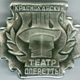 Краснодар. Краснодарский театр Оперетты, 1970-е
