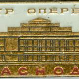 Краснодар. Краснодарский театр Оперетты, 1980-е