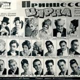 "Краснодар. Театр оперетты. Фотопрограмма оперетты ""Принцесса Цирка"""