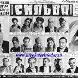 "Краснодар. Театр оперетты. Фотопрограмма оперетты ""Сильва"""
