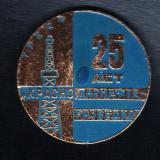 Краснодар. Трест Краснодарнефтеразведка, 25 лет. 1969 год. Тип 2
