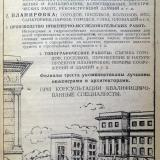 "Краснодар. Трест ""Краскрайпроект"", 1940 год"