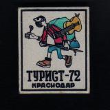 Краснодар. Турист-72