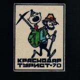 Краснодар. Турист 70, 1970 год, тип 3