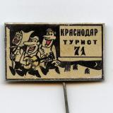 Краснодар. Турист 71