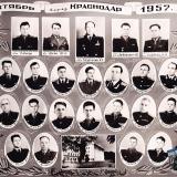 Краснодар. У.Л.О. Октябрь 1957 г.