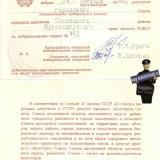 Краснодар. Удостоверение депутата Краснодарского городского Совета народных депутатов, 1980 год