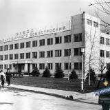 Краснодар. Административный корпус завода ОБД, около 1980 года