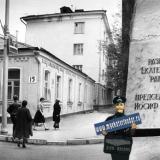 Краснодар. Улица им. С.Г. Шаумяна, № 15.