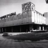 Краснодар. Универсам на Северной. 1987 год