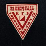 Краснодар. Универсиада по спортивному ориентированию в Горячем Ключе. КГУ, 1973 год