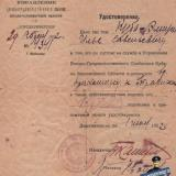 Краснодар. Управление военно-продовольственного снабжения Кубано-Черноморской области, 1922 год