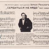 Краснодар. В театре М.Горького. 30/IX 1938 г.