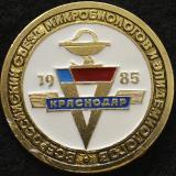 Краснодар. V Всероссийский съезд микробиологов и эпидемиологов, 1985 год