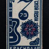 Краснодар. Вечер туристической песни. 1973 год