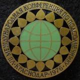 Краснодар. VII Международная конференция по подсолнечнику, 1976 год.