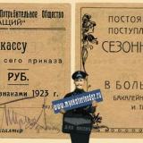 """Краснодар. Военно-потребительское общество """"Военнослужащий"""""""