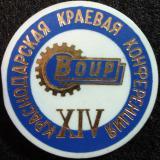 Краснодар. ВОИР. XIV Краснодарская краевая конференция