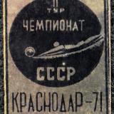 Краснодар. Волейбол. Чемпионат СССР, II тур, 1971 год