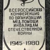 Краснодар. Всероссийская конференция по организации мед. помощи инвалидам Отечественной войны 1945-1980