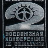 Краснодар. Всесоюзная конференция по социальной перцепции, 1979 год