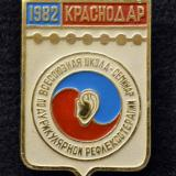 Краснодар. Всесоюзная школа-семинар по аурикулярной рефлексотерапии, 1982 год