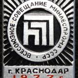 Краснодар. Всесоюзное совещание минлеспрома СССР. 1977 год