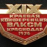 Краснодар. 19-я краевая конференция ВЛКСМ, 1974 год