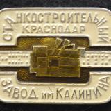 Краснодар. Завод им. Калинина, 1970-е