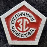 Краснодар. Станкостроительный завод им. Седина. Отличник качества.