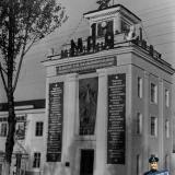 Краснодар. Здание Краснодарского нефтеперерабатывающего завода 1 мая, 18 часов 15 минут.