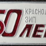 Краснодар. ЗИП. 50 лет (большой значек)