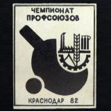 Краснодар. Значки. Чемпионат профсоюзов, 1982