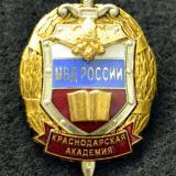 Краснодар. Знак об окончании Краснодарской Академии МВД России, 2004 год