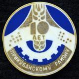 Краснодар. Знак. Прикубанскому району 10 лет. 1988 год