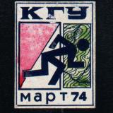 Краснодар. Соревнование КГУ по спортивному ориентированию, 1974 год