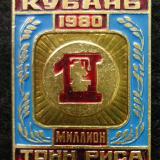Кубань. 1 миллион тонн риса, 1980 год