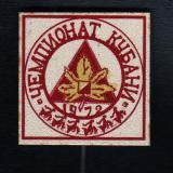 Кубань. Чемпионат Кубани по спортивному ориентированию, 1972 год