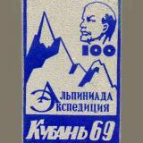Кубань. Альпиниада, Экспедиция к 100 летию Ленина. 1969 год