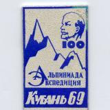 Кубань. Экспедиция Альпиниада, 1969 год