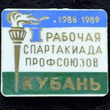 Кубань. I рабочая спартакиада профсоюзов, 1988-1989.
