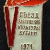 Кубань. V съезд работников культуры Кубани, 1971 год