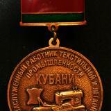 Кубань. Заслуженный работник текстильной и легкой промышленности Кубани