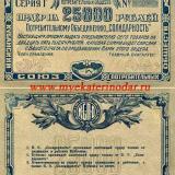 """Кубанский Союз потребительских обществ. Кубсоюз. Потребительское общество """"Солидарность"""". Ордер 25.000 руб 1921 год."""